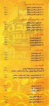 Kebdet El Prince menu