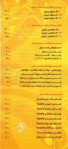 منيو كبدة البرنس  مصر