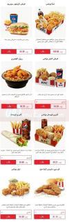 KFC menu Egypt
