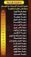 Koki Resturant menu