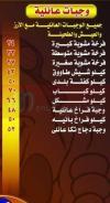 منيو كوكى رستوران  مصر