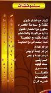 Koki Resturant egypt