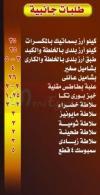 كوكى رستوران  مصر منيو بالعربي
