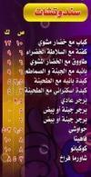 رقم كوكى رستوران  مصر