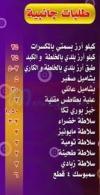 Koki Resturant menu Egypt 1