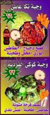 أسعار كوكى رستوران  مصر