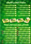 Koki Shop menu
