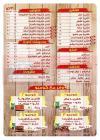 Kosharina menu