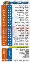 Koshary El Doctor egypt