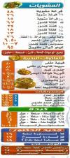 Koshary El Doctor delivery menu