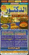 Koshary El Doctor online menu