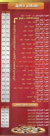 Koshary Hend menu prices