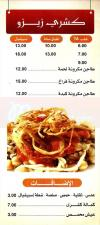 مطعم زيزو  مصر