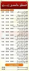 زيزو  مصر الخط الساخن