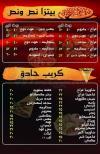 Kwingez menu Egypt