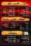كوينجز  مصر منيو بالعربي