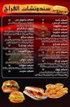 Kwingez online menu