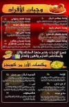 رقم كوينجز  مصر