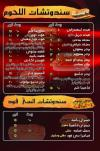 Kwingez menu Egypt