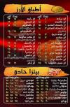 كوينجز  مصر الخط الساخن