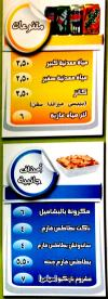 Kwingez menu Egypt 1