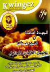 أسعار كوينجز  مصر