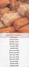 مطعم لابوم  مصر