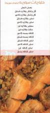 لابوم  مصر منيو بالعربي