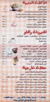 Larien menu Egypt