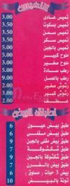 Layaly Adan egypt