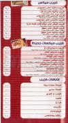 Marino menu Egypt