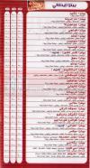 مطعم مارينو  مصر