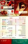 منيو مطبخ مارلى  مصر
