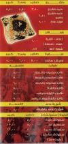 Medan El-Tahrir menu