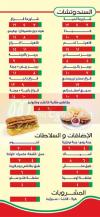 Mister Tebesty  menu Egypt