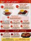 Mosaab menu