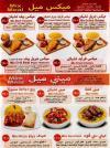Mosaab menu Egypt