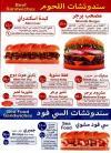 Mosaab menu prices