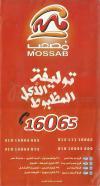 مطعم مصعب  مصر