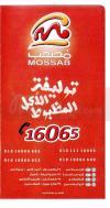 رقم مصعب  مصر