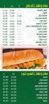 My Queen menu Egypt