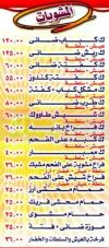 Nemaa menu Egypt