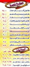 مطعم نعمة  مصر
