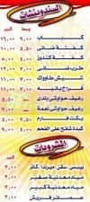 نعمة  مصر منيو بالعربي