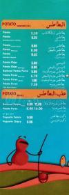 Ba-By menu Egypt
