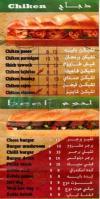 Phili Pan menu