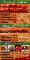 مطعم فيلى بان  مصر
