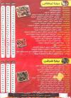 Pizza House Maadi menu