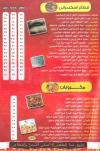 Pizza House Maadi menu Egypt