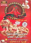 Pizza House Maadi egypt